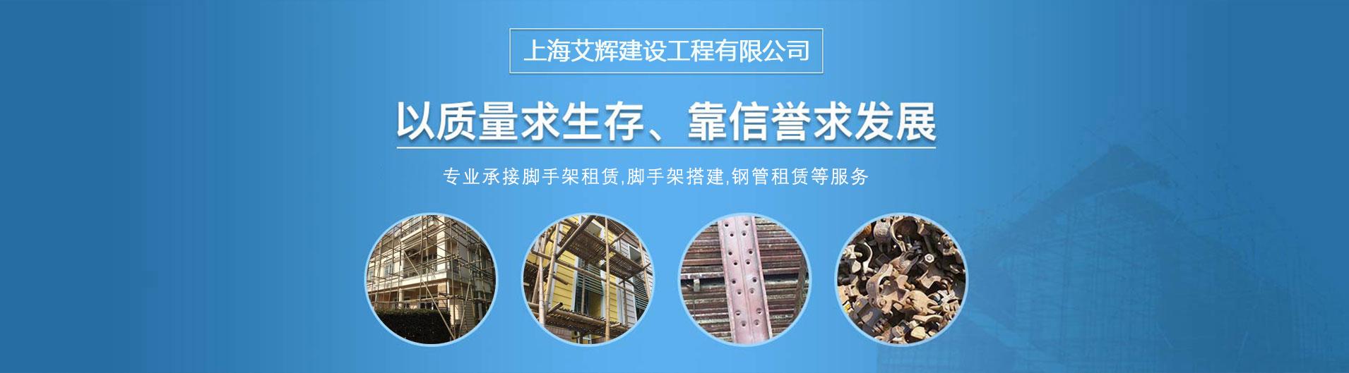 上海毛竹脚手架哪家好